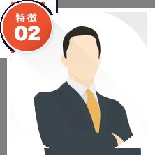 特徴02 専任のキャリアアドバイザー イメージ